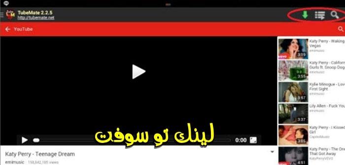 كيفية تحميل فيديو من اليوتيوب الى الكمبيوتر