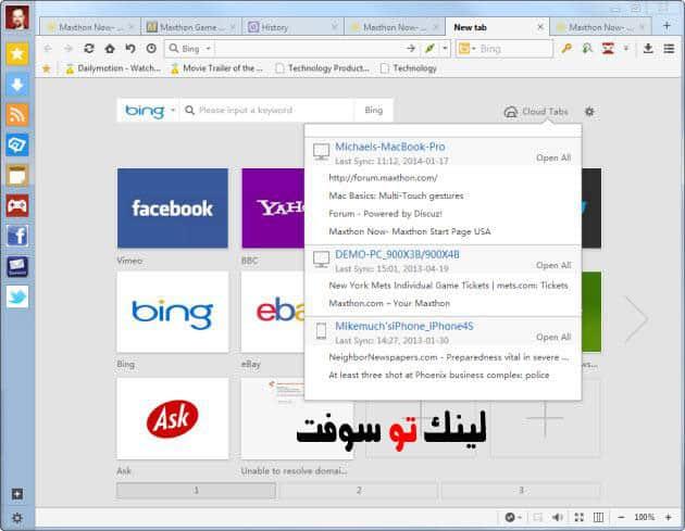 متصفح ماكسثون-Maxthon Browser