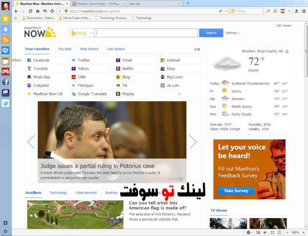 تحميل متصفح ماكسثون Maxthon Browser