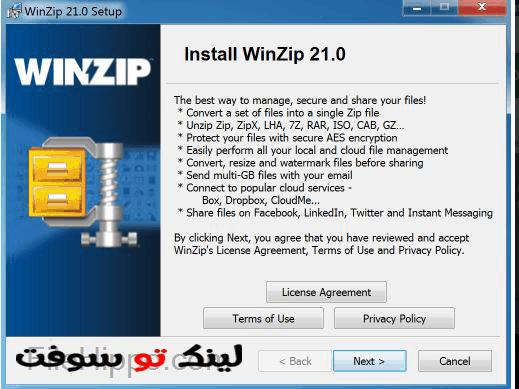 برنامج فك الضغط Winzip 2019