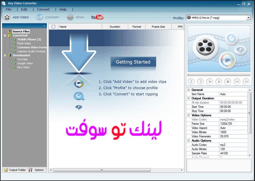 تحميل برنامج Any Video Converter