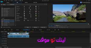 برنامج PowerDirector