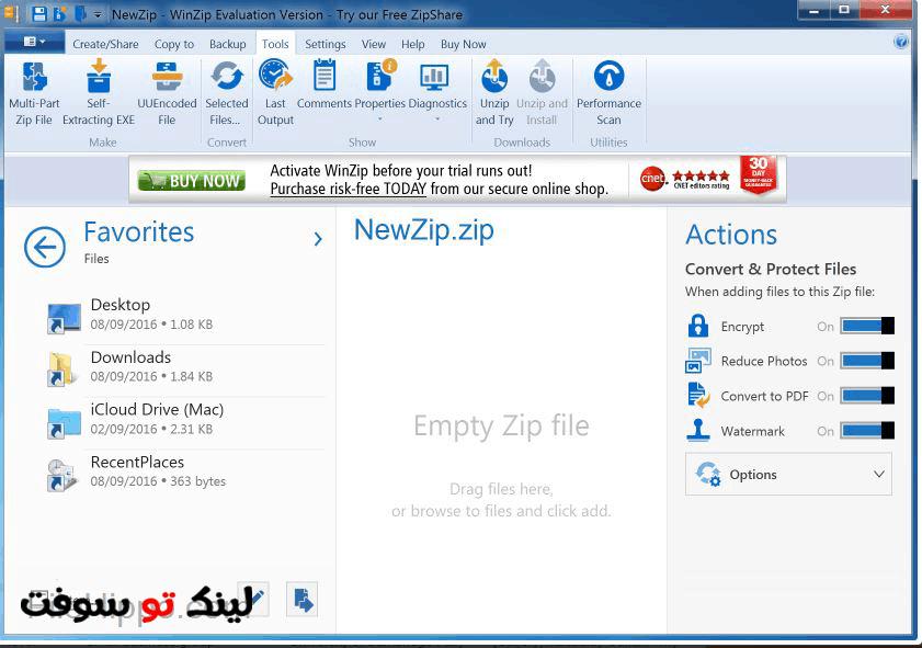 برنامج وين زيب لفتح الملفات المضغوطة