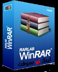 تحميل برنامج winrar