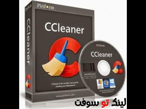 تحميل برنامج ccleanerهو أفضل برنامج تنظيف الجهاز