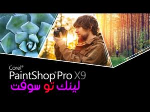 برنامج Corel Paintshop Pro X9