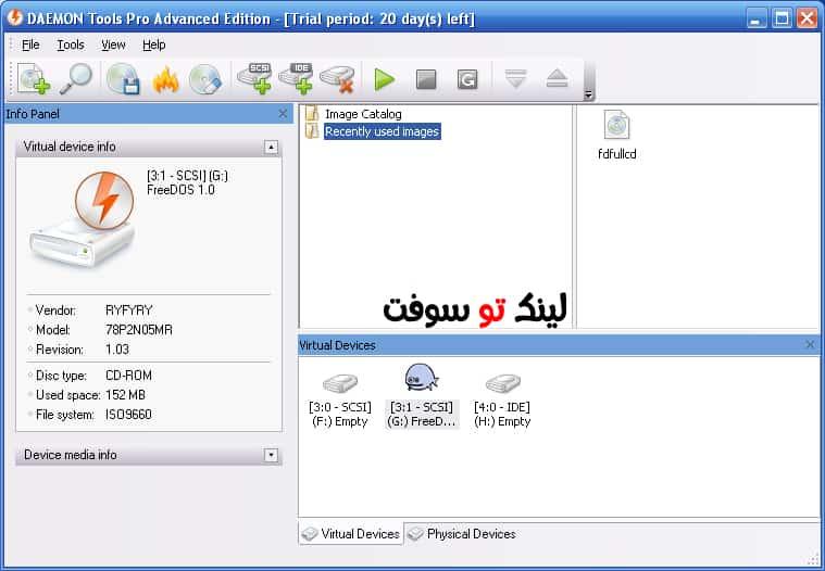 تحميل برنامج daemon tools