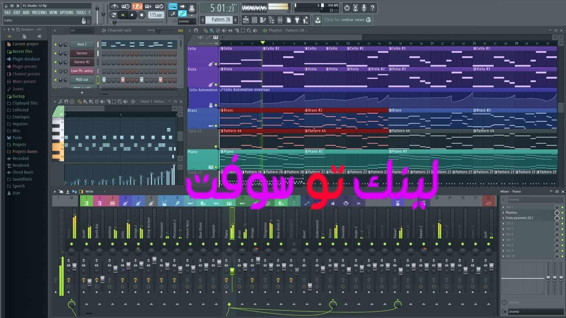 برنامج fl studio