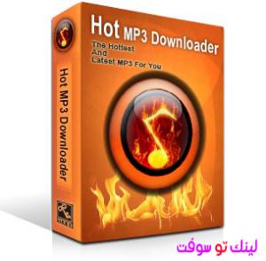 تحميل برنامج Hot MP3 Downloader