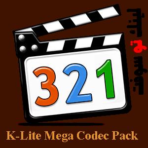 تحميل برنامج k-lite codec pack