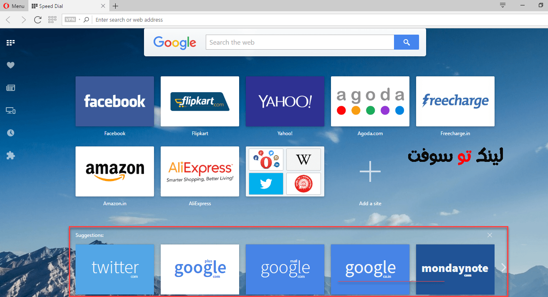 مميزات متصفح اوبرا اسرع متصفح انترنت في العالم