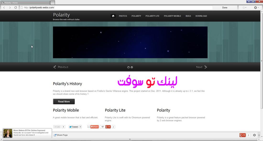 متصفح Polarity Browser