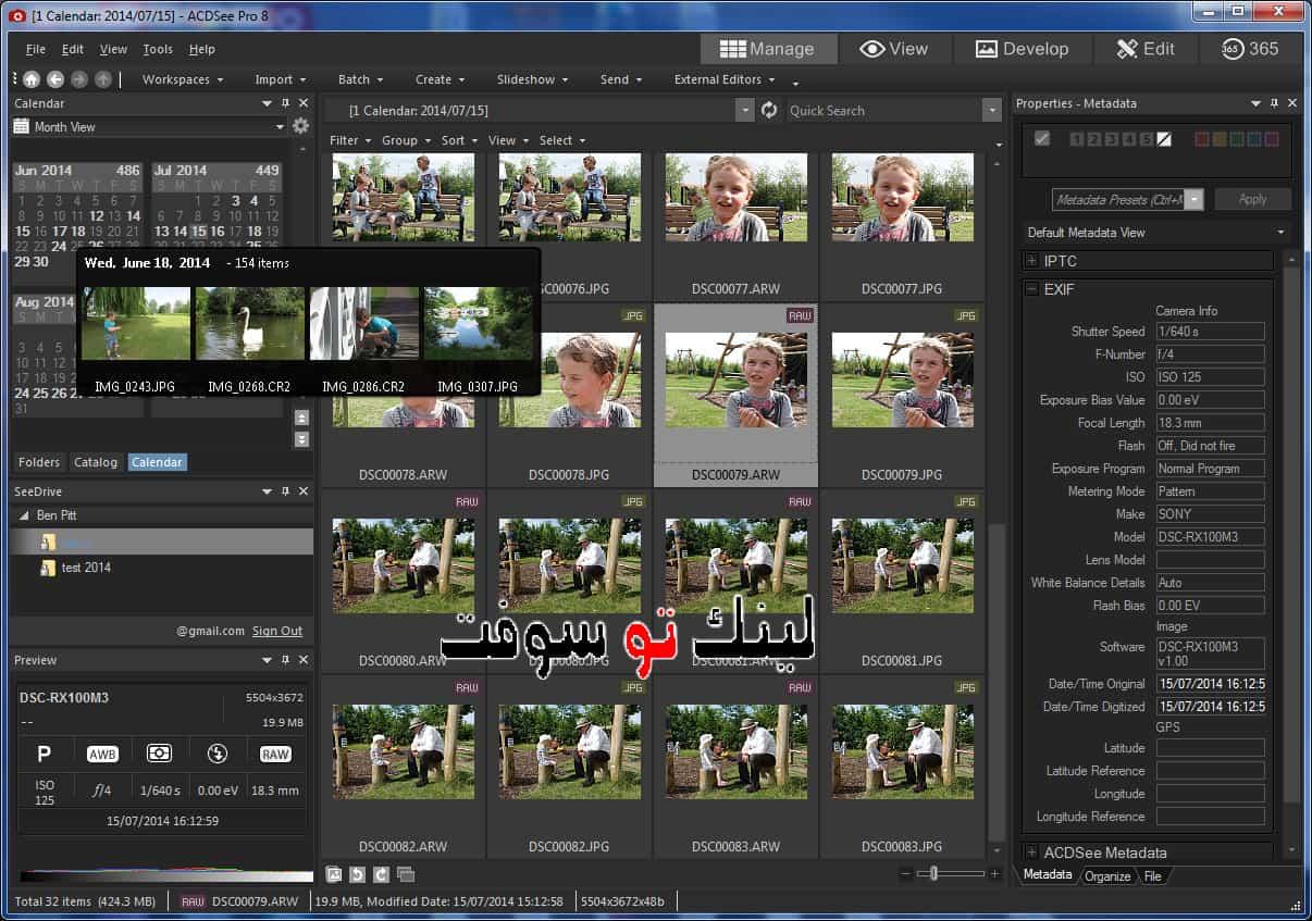 تحميل برنامج تعديل الصور ACDSee