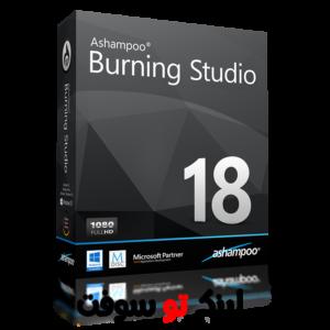 برنامج حرق الإسطوانات ashampoo burning studio