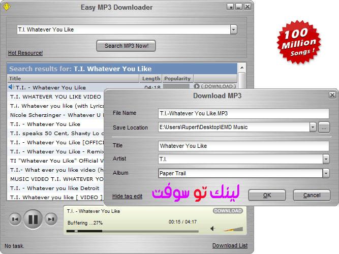 تحميل برنامج easy mp3 downloader