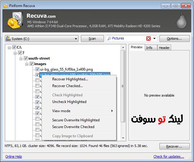 برنامج استعادة الملفات المحذوفة بعد الفورمات