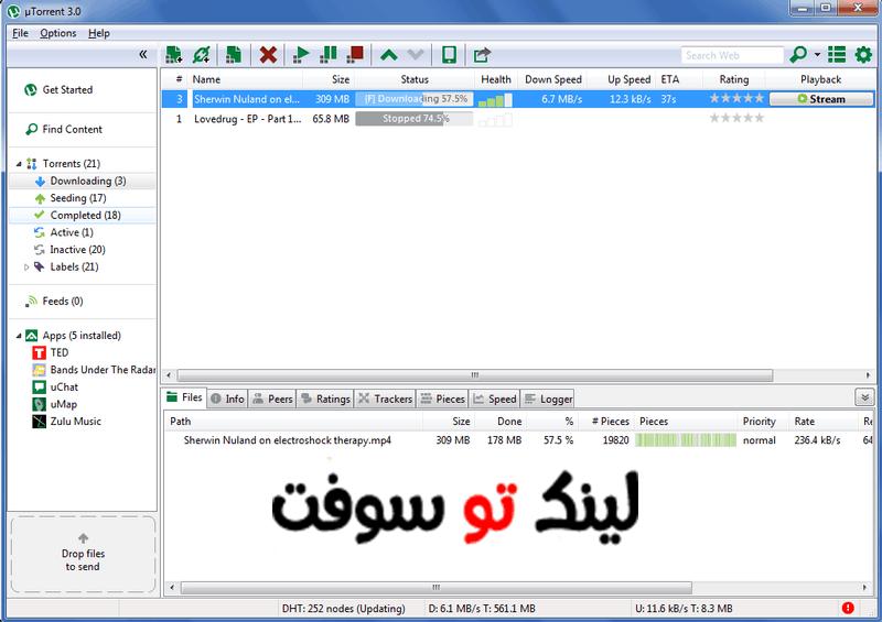 برنامج يو تورنت للكمبيوتر