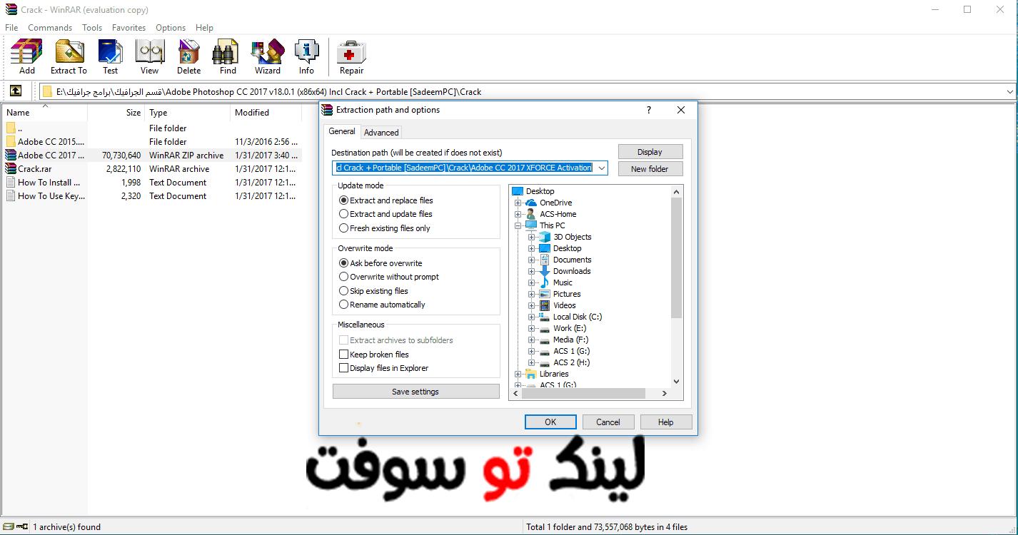 فك ضغط الملفات برنامج وينرار