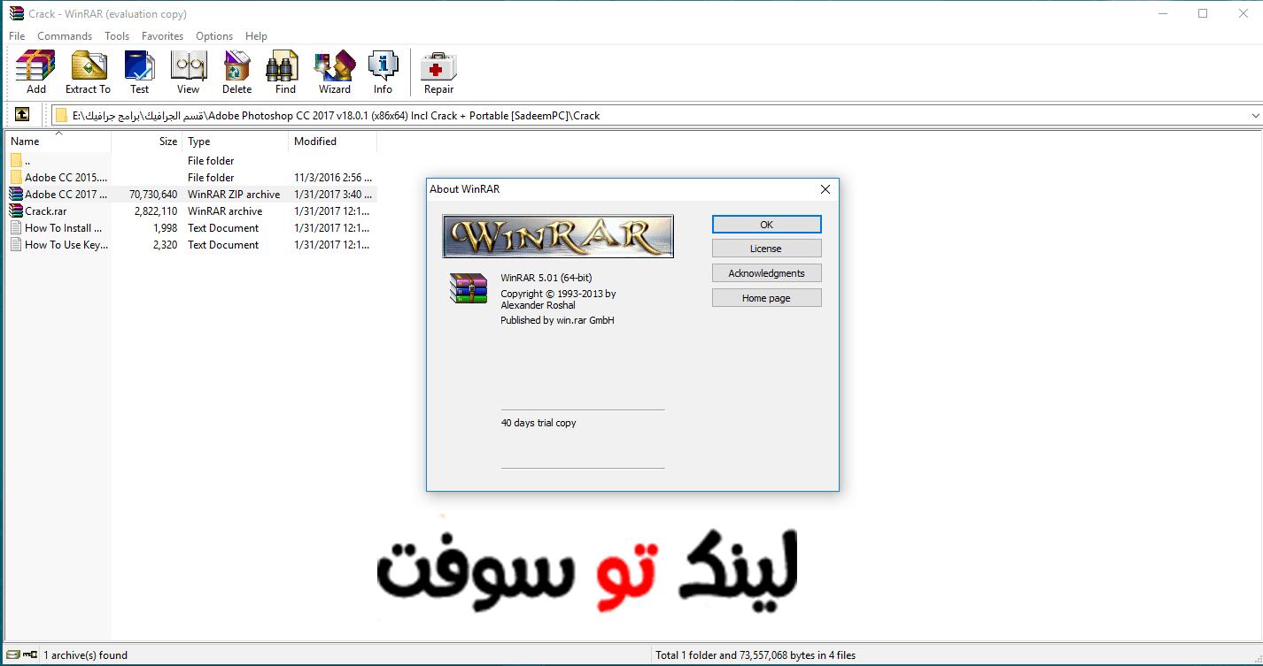تحميل برنامج winrar برنامج ضغط الملفات الوينرار
