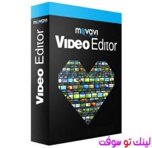 برنامج تعديل الفيديو