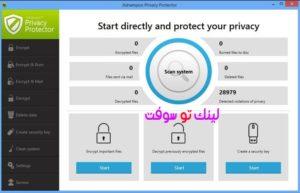 برنامج حماية الخصوصية