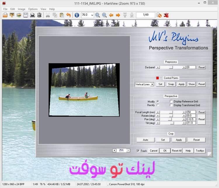 برنامج عارض الصور IrfanView