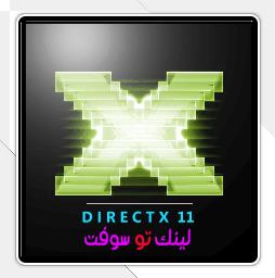 تحميل directx