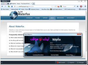 تحميل waterfox browser