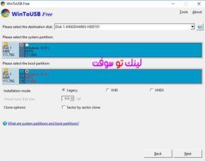برنامج حرق الويندوز على فلاشة
