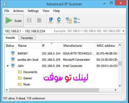 معلومات عن برنامجadvanced ip scanner