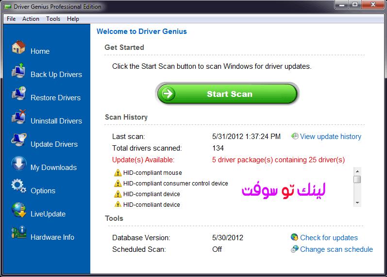 برنامج تعريفات الكمبيوتر