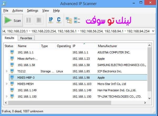 نبذة عن برنامج advanced ip scanner لمعرفة الآي بي