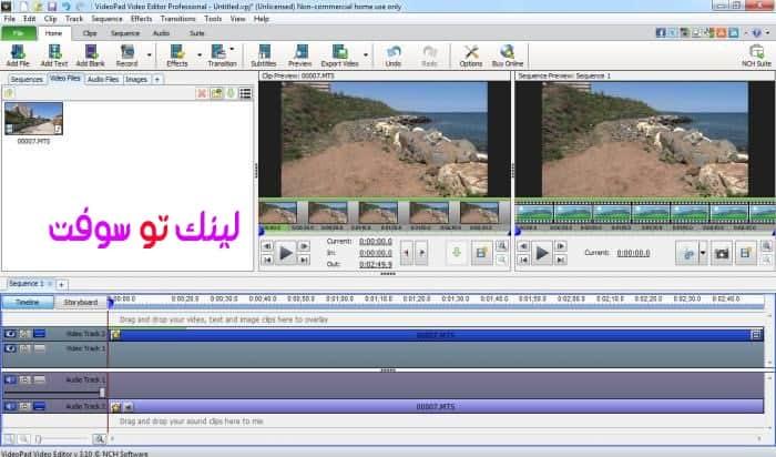 تحميل برنامج VideoPad Video Editor لتحرير الفيديو برابط مباشر