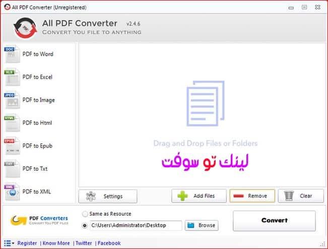برنامج تحويل All PDF Converter