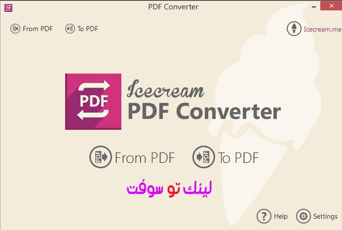 برنامج نطاقات pdf