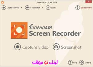 برنامج تصوير شاشة الكمبيوتر Icecream Screen Recorder