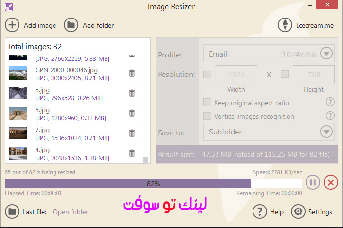 برنامج تغيير حجم الصور Icecream Image Resizer