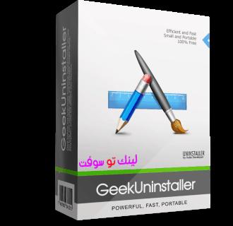 برنامج حذف البرامج GeekUninstaller للكمبيوتر تنزيل مباشر