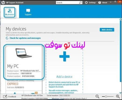برنامج فحص البطاريه HP Battery Check