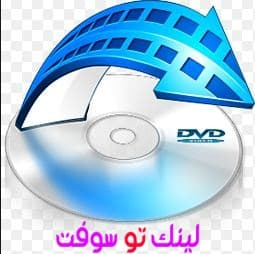 برنامج لتحويل صيغ الفيديو