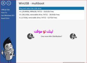 برنامج نسخ الويندوز على فلاشة