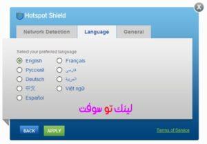 برنامج hotspot shield