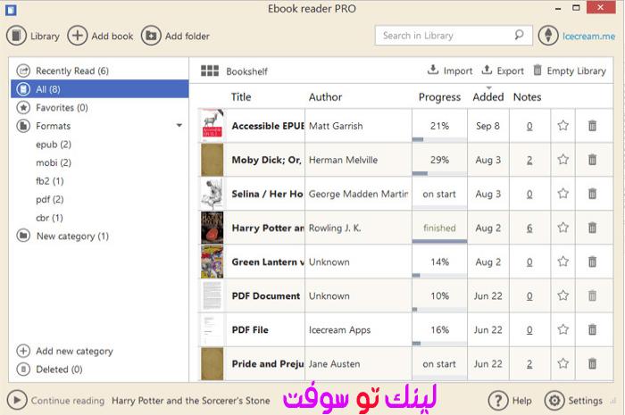 تحميل برنامج قراءة الكتب الالكترونية Ebook Reader