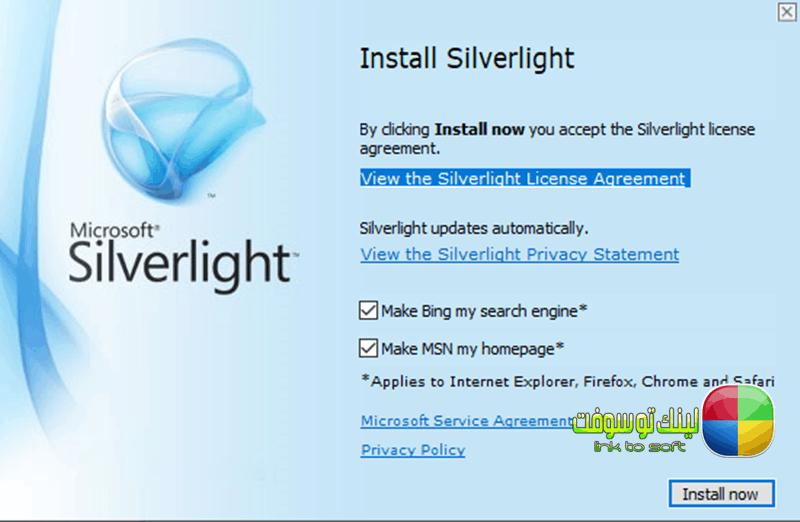 تحميل برنامج Microsoft Silverlight على الكمبيوتر 2020