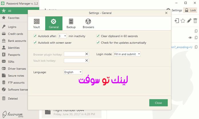 تحميل برنامج Password Manager لادارة كلمة المرور