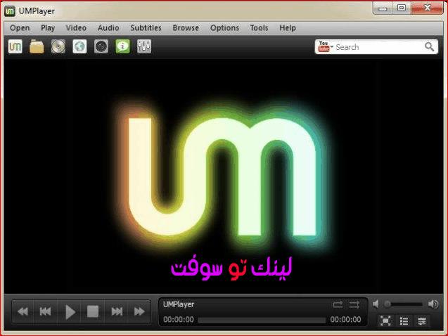 تحميل برنامج يو ام بلاير UMPlayer لتشغيل ملفات الصوت والفيديو