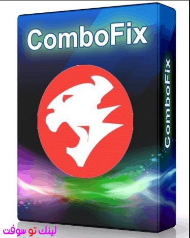 تحميل برنامج ComboFix لحذف الفيروسات وازالة برامج التجسس والملفات الضارة