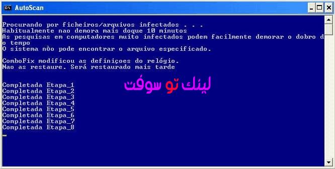 تحميل برنامج combofix