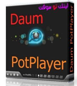 تحميل برنامج potplayer