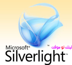 تحميل برنامج silverlight لتشغيل الفيديو على الانترنت